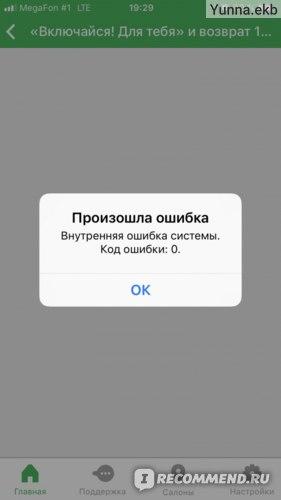 Сайт Тряси смартфон и получай подарки в приложении Мегафон фото