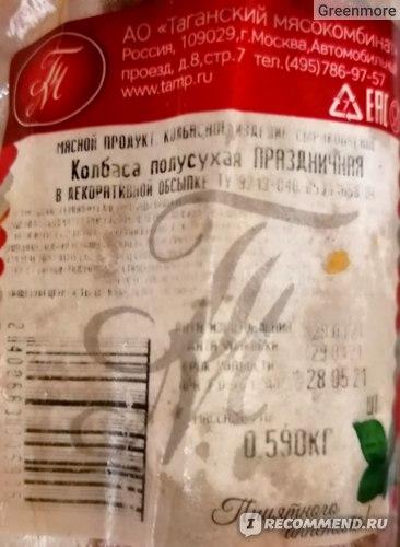 Колбаса сырокопченая Таганский мясокомбинат  Праздничная в декоративной обсыпке фото