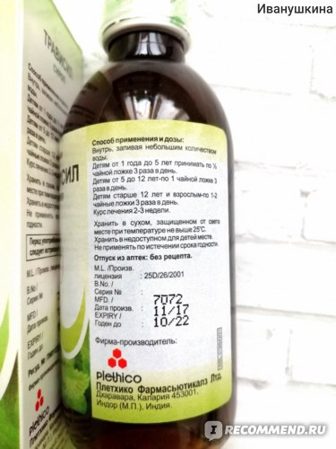 Сироп от кашля Plethico Pharmaceuticals Трависил без сахара фото