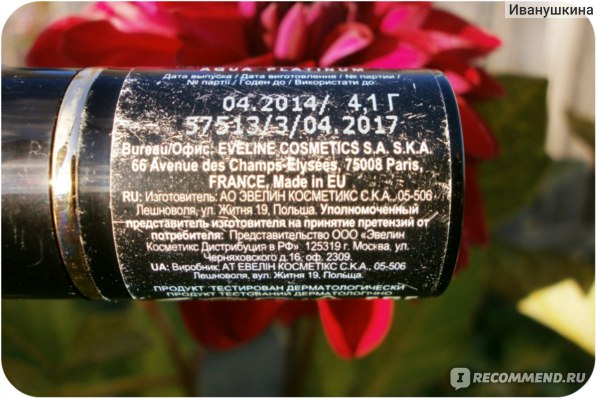 Губная помада Eveline Aqua Platinum фото