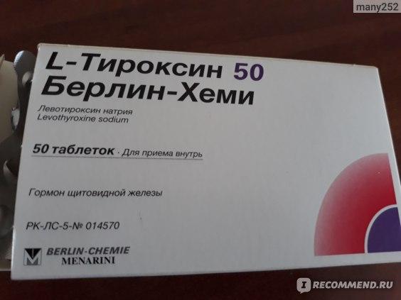 Можно ли похудеть принимая l тироксин