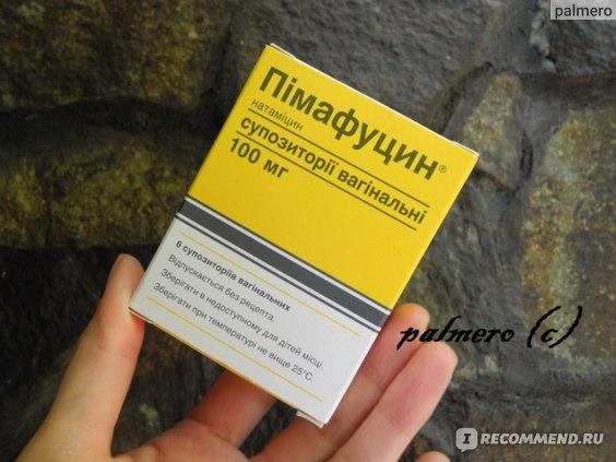 Противогрибковое средство  Пимафуцин свечи фото