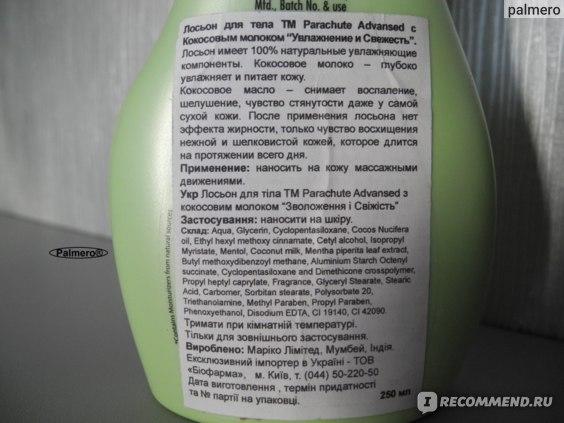 Лосьон для тела Parachute advansed  SUMMER FRESH с кокосовым молоком (Увлажнение&Свежесть) фото