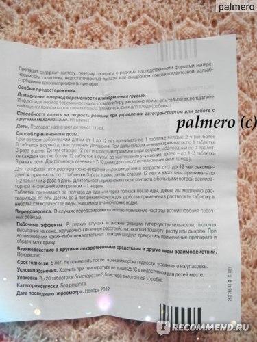 Гомеопатия DHU-Arzneimittel GmbH & Co. КG Инфлюцид фото