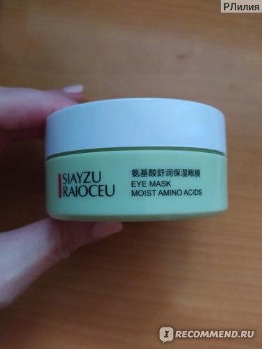 Гидрогелевые патчи для глаз Siayzu Raioceu с аминокислотами шелка фото