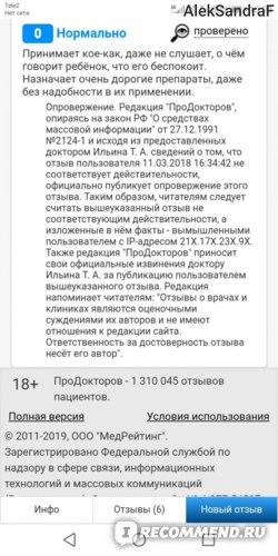 """""""Про докторов"""" - сайт отзывов - ProDoctorov.ru фото"""