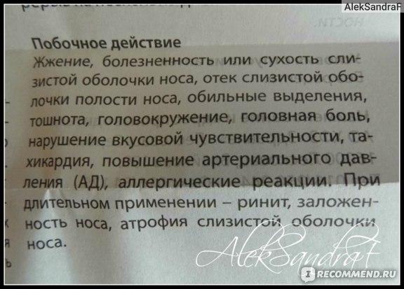 """Капли назальные   """"Адрианол"""" фото"""