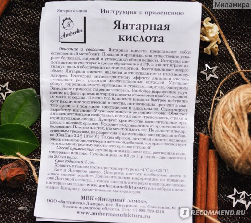 янтарная кислота таблетки инструкция для похудения
