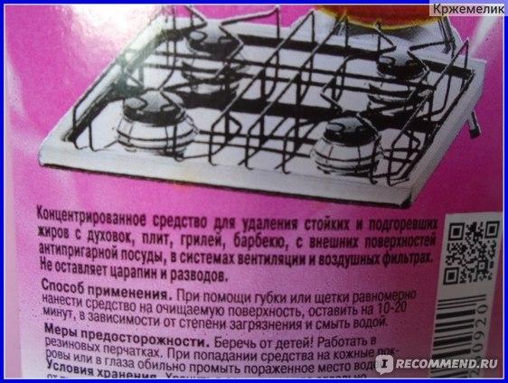 Средство чистящее Радуга Для духовок, плит и грилей фото