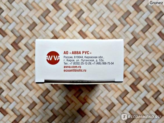 Противомикробные средства АВВА РУС АО Ципрофлоксацин- ЭКО Цифол фото