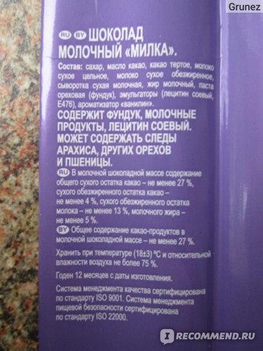 Шоколад Milka молочный фото