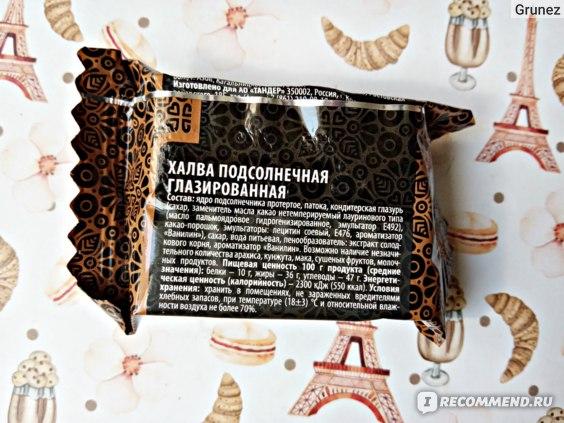 """Халва Азовская кондитерская фабрика """"Восточный гость"""" подсолнечная глазированная фото"""