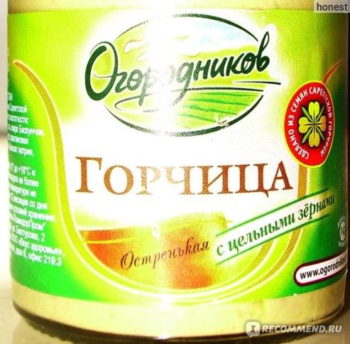 Горчица Огородников Остренькая с цельными зернами фото