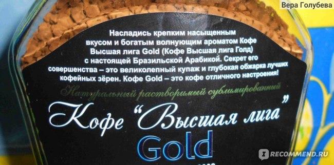 Кофе Высшая лига Gold фото