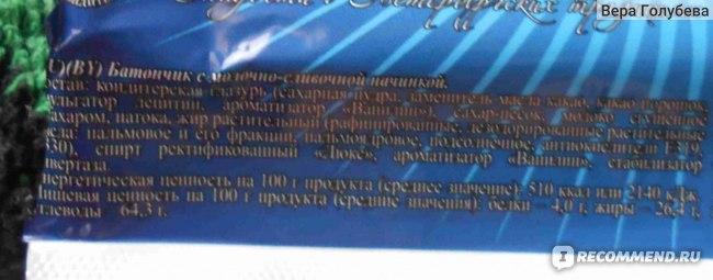 """Батончик ООО """"Невский кондитер Белинский"""" С молочно-сливочной начинкой фото"""