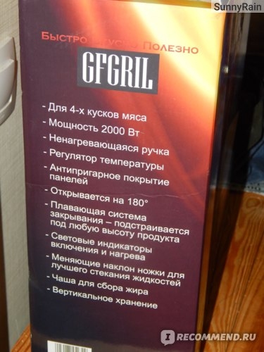 Электрогриль GFGril 060 фото