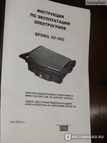 Руководство по эксплуатации GF-060