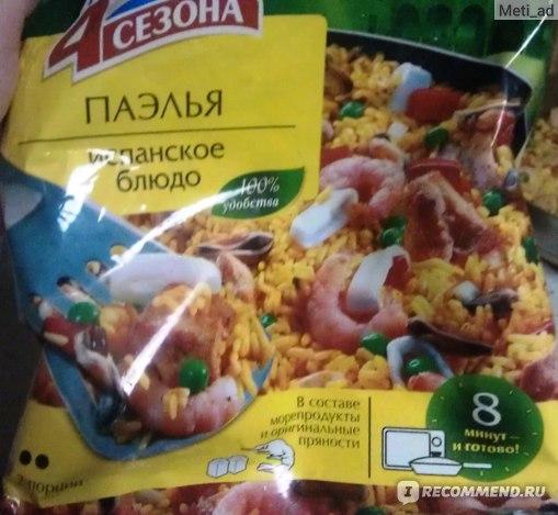 Готовые блюда 4 сезона Паэлья (Испанское блюдо) фото