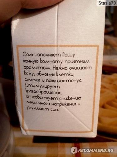 Соль для ванн Dream Nature С экстрактом ромашки  фото