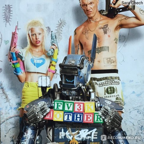 Робот по имени Чаппи / Chappie (2015, фильм) фото