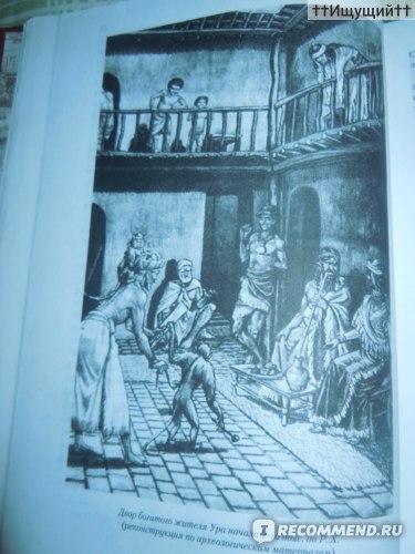 ВАСИЛИАДИС БИБЛЕЙСКАЯ АРХЕОЛОГИЯ СКАЧАТЬ БЕСПЛАТНО
