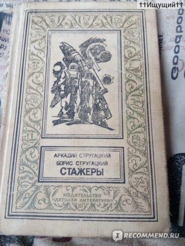 Парень из преисподней, Стругацкий Аркадий, Стругацкий Борис фото