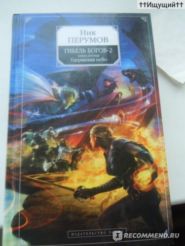 Гибель Богов-2. Книга 2. Удерживая небо. Ник Перумов фото