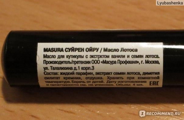 Масло для кутикулы MASURA SUIREN OIRU в карандаше фото