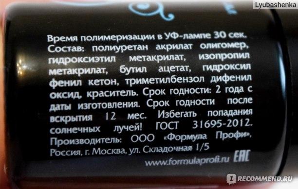 """База для гель-лака """"Формула профи""""  фото"""