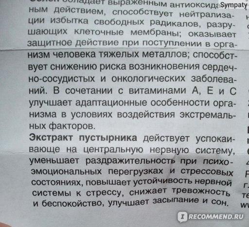 БАД Фармстандарт Компливит Антистресс фото