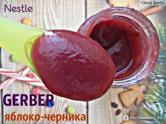 Пюре Gerber яблоко-черника