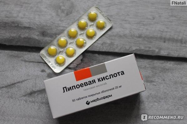 """ОАО """"Марбиофарм"""" Липоевая кислота (Тиоктовая кислота). фото"""