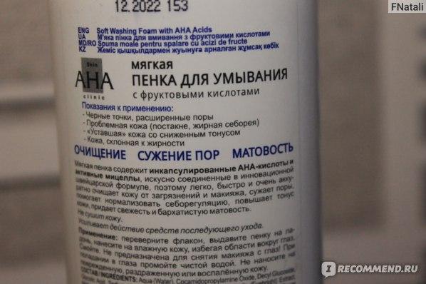 Пенка для умывания Белита-Витэкс серия AHA CLINIC  с фруктовыми кислотами фото