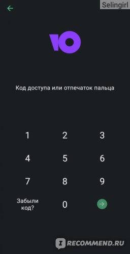 Вход в приложение
