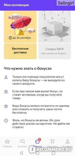 Информация о бонусах