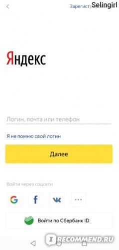 Вход в приложение происходит по почте или номеру телефона
