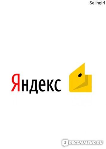 Был Яндекс Деньги