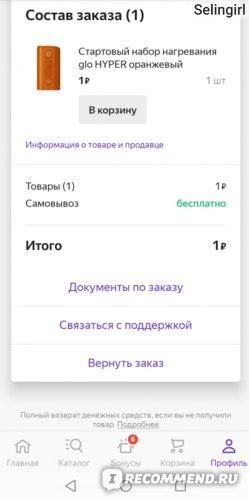 Glo за рубль.