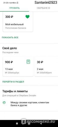 Сбербанк России фото