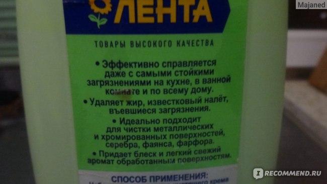Чистящее средство Лента Крем для кухни фото