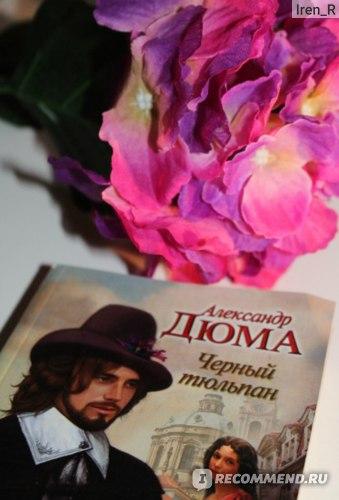Черный тюльпан. Александр Дюма фото