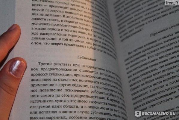 Очерки по психологии сексуальности. Зигмунд Фрейд фото