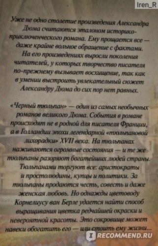 Читаем об авторе и о романе :)