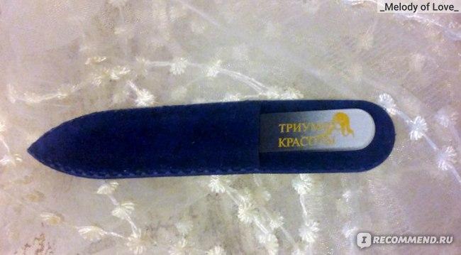 Хрустальная пилка для ногтей Триумф красоты Цветная 9 см фото