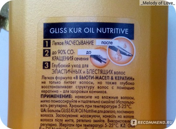 Бальзам для волос Gliss kur Oil Nutritive фото
