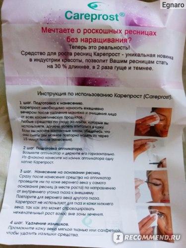 Средство для роста и укрепления ресниц SUN Pharma Careprost Bimatoprost Lashcare Solution фото