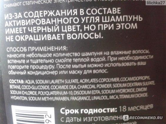 Шампунь Faberlic Expert Black Detox для глубокого очищения волос и кожи головы фото