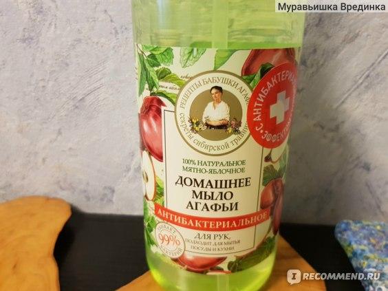 Домашнее мыло Рецепты бабушки Агафьи Антибактериальное мятно-яблочное фото