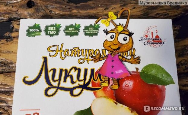 """Лукум Восточная фантазия натуральный фруктовый """"Яблоко"""", 1 кг фото"""