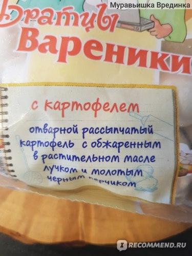Вареники Братцы Вареники с картофелем фото